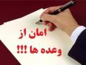 امان از وعده!!!