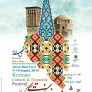 جشنواره فرهنگی اقتصادی کرمان در برج میلاد