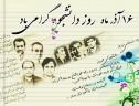 ۱۶ اذر ماه روز دانشجو مبارک
