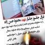 پیام تسلیت کانون چهارده معصوم (ع) سیریز به مناسبت شهادت شهید جانباز حاج محمود حسن زاده