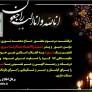 پیام تسلیت در پی درگذشت حاج محمد نوری پدر شهید والامقام عبدالرضا نوری