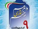 نهم اردیبهشت روز شورای اسلامی گرامی باد.