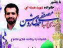 جشن بزرگ مبعث رسول اکرم (ص) با حضور خانواده شهید هسته ای
