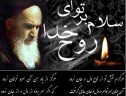 پیام تسلیت به مناسبت رحلت امام خمینی(ره) و ۱۵ خرداد