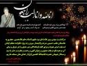پیام تسلیت در پی درگذشت پیرغلام اهل بیت(ع)حاج غلامحسین جعفری