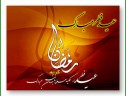 عید سعید فطر بر همگان مبارک باد