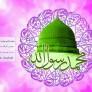 سالروز انتخاب شدن محمد مصطفی (ص) برای پیامبری  از سوی خداوند متعال بر همه مسلمانان جهان مبارک باد