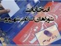 نتایج نهایی انتخابات شورای اسلامی  سیریز