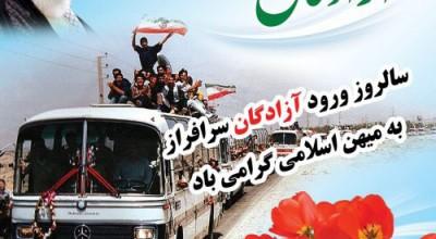 سالروز ورود آزادگان سرافراز به میهن گرامی باد