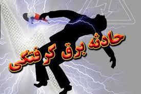  برق گرفتگی جوان ٣۴ ساله سیریزی در حین جابجایی تابلوی مسجد