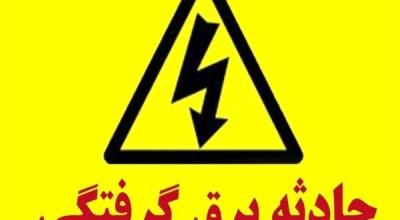 حادثه برق گرفتگی در هنگام نصب کولر آبی