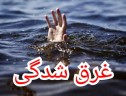غرق شدن پیرمرد ۷۰ ساله در منطقه گردشگری آباد سیریز.