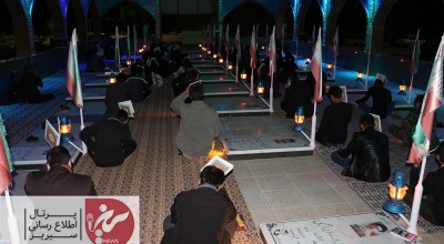 مراسم احیای شب بیست و یکم ماه مبارک رمضان در سیریز برگزار شد.