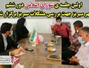 *اولین جلسه ی شورای اسلامی دور ششم شهر سیریز جهت بررسی مسائل و مشکلات سیریز برگزار شد