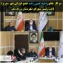 ✨ *سرکار خانم راضیه حسن زاده عضو شورای شهر سیریز؛ نایب رئیس شورای شهرستان زرند شد.*